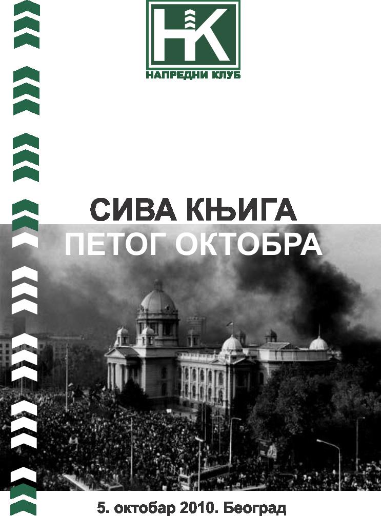 siva-knjiga